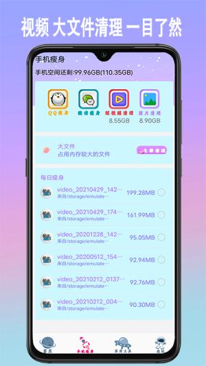 手机垃圾内存清理app图4