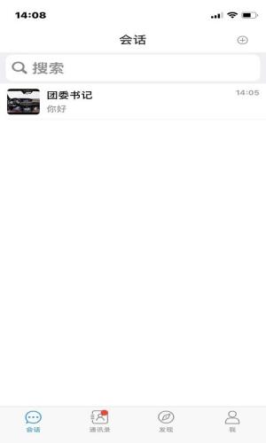 华信社交软件图2