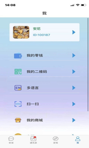 华信社交软件图3