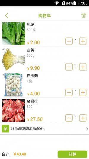 淘菜菜团购图3