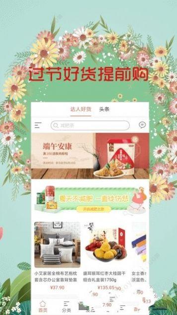 105购物街app手机版图2: