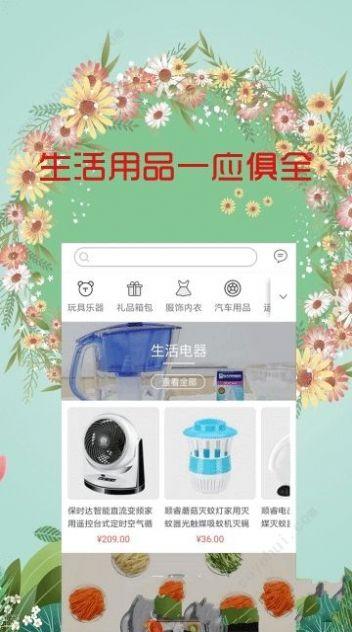 105购物街app手机版图1: