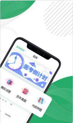 乐乐职业医师app图3