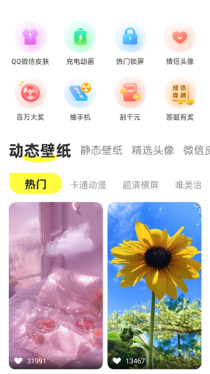 最美动态壁纸App图1
