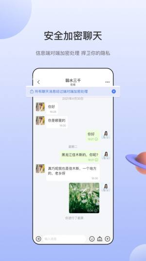 海鸥社交app官方版图片1