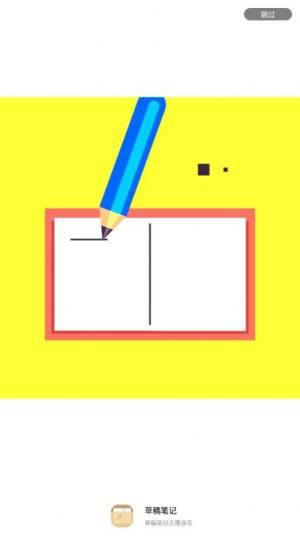 草稿笔记app图1
