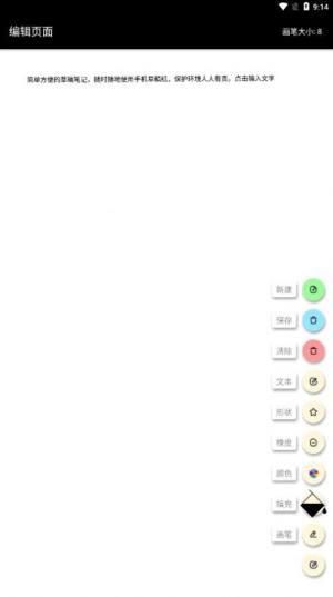 草稿笔记app图2