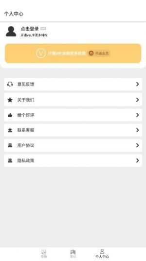 草稿笔记app图3
