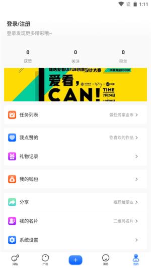 抖讯App图2