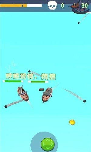 海军大乱斗游戏图3