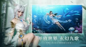 神仙道3手游官方最新版图片1