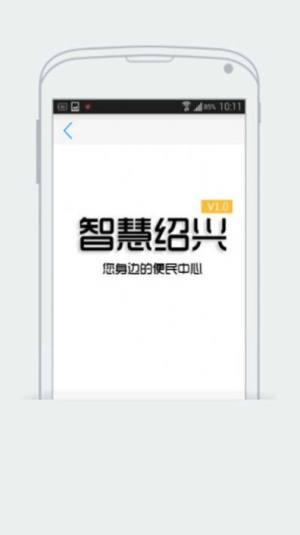 智慧绍兴app手机客户端图片1