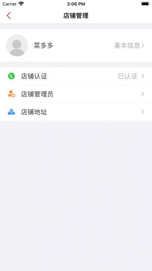 优汇菜商家版app官方版图1: