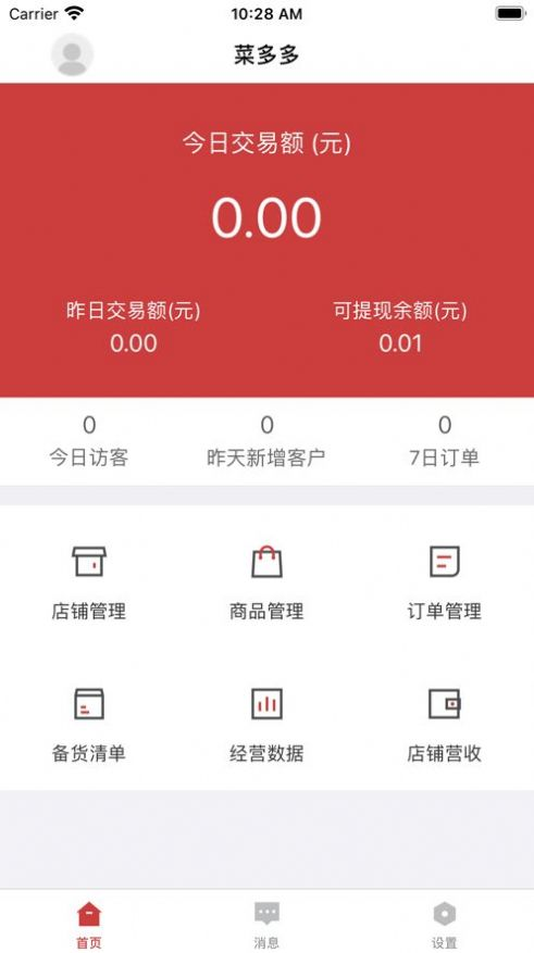 优汇菜商家版app官方版图2: