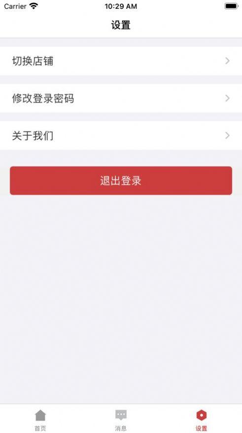 优汇菜商家版app官方版图3: