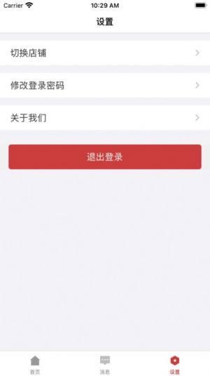 优汇菜商家版app图3