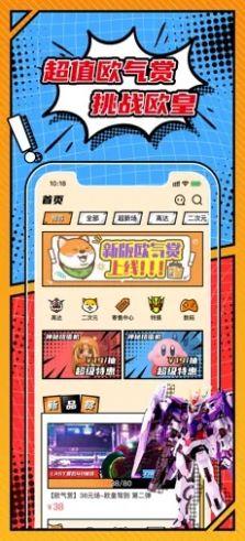 欧气赏app官方版图片1