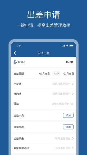 星旅云app官方版图片1