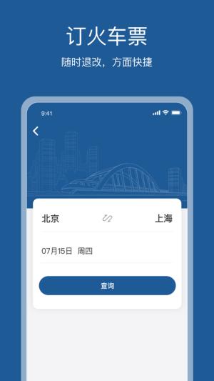 星旅云app图4