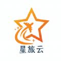 星旅云app