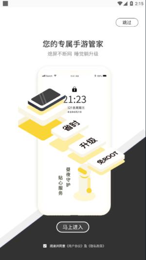 七号游戏盒子App图1