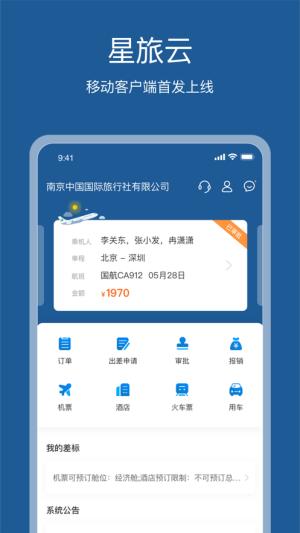 星旅云app图1