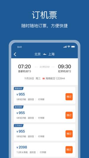 星旅云app图2