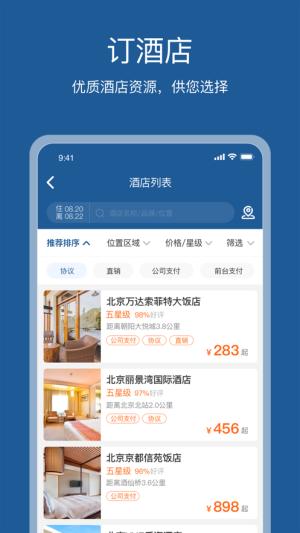 星旅云app图3