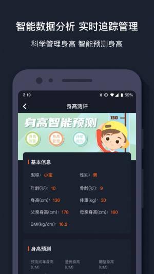 萝卜运动app官方版图片1