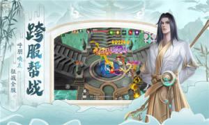 仙凡物语手游官方版图片1