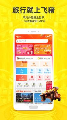 飞猪环球影城购票app手机版下载安装图片1