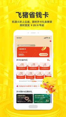 飞猪环球影城购票app图4