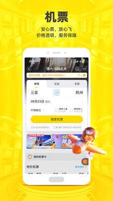 飞猪环球影城购票app图2