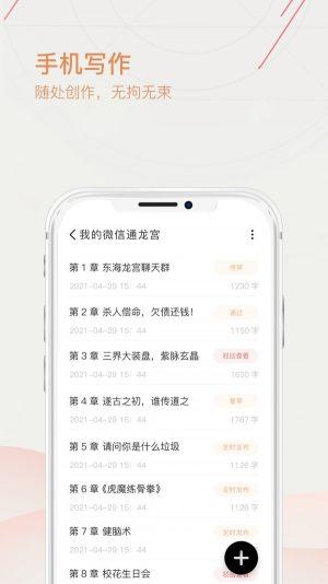 手机写作app官方版图片1