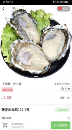 闻鲜生app官方版图片1