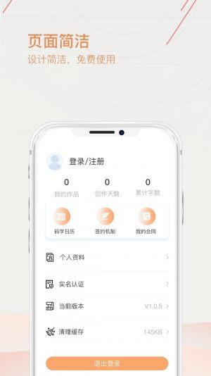 手机写作app图2
