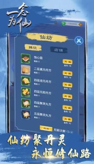 一念为仙手游图3