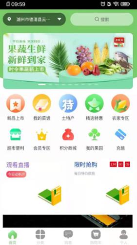 闻鲜生app官方版图1: