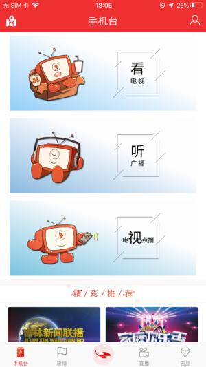 吉视通app图3