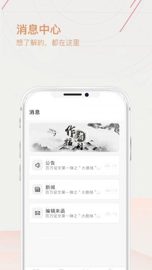 手机写作app图1