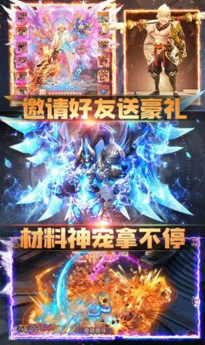 灵域圣剑手游官方最新版图片1