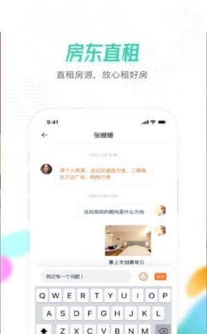 喵窝租房app手机客户端图片1