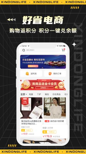 心动生活app最新版图片1