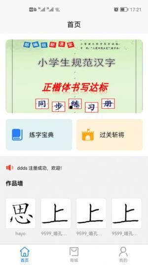 少年写字侠app图3
