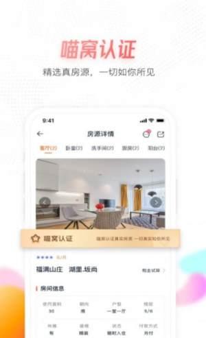 喵窝租房app图1