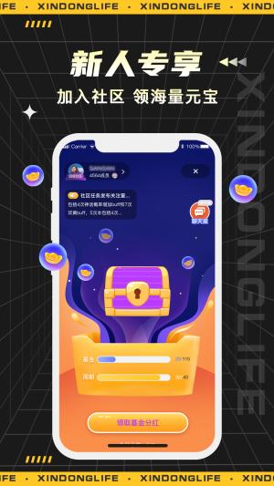 心动生活app图4