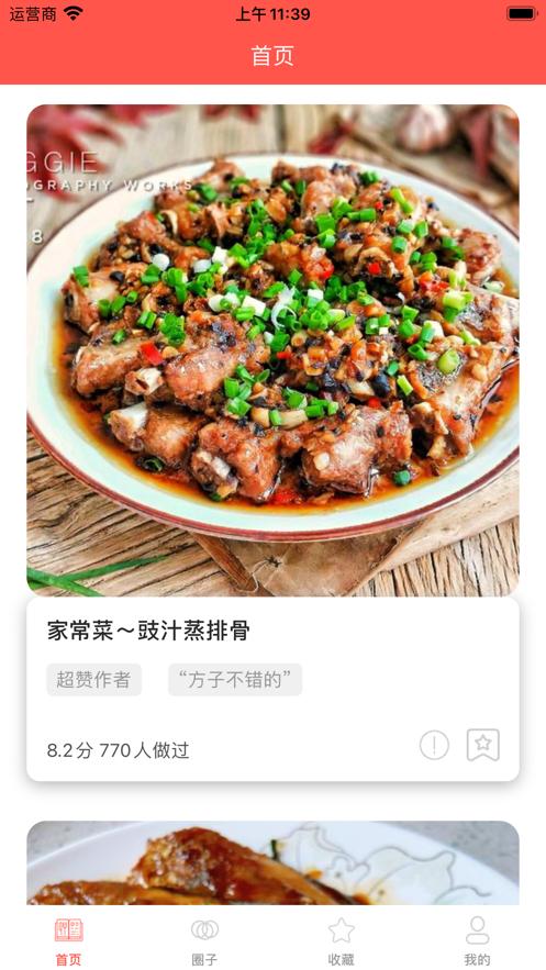 小馋菜谱App官方版图3: