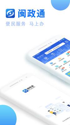 闽政通app官方下载安装最新版图3: