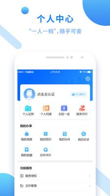 闽政通app官方下载安装最新版图4: