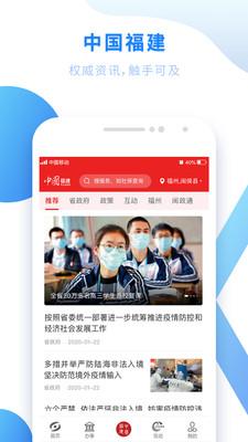 闽政通app官方下载安装最新版图1: